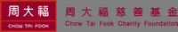 Chow Tai Fook Charity Foundation
